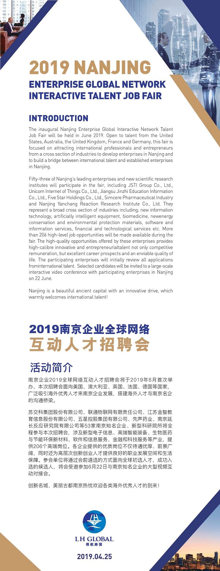 2019 Nanjing Enterprise Global Network Interactive Talent